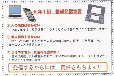 情報発信宣言001
